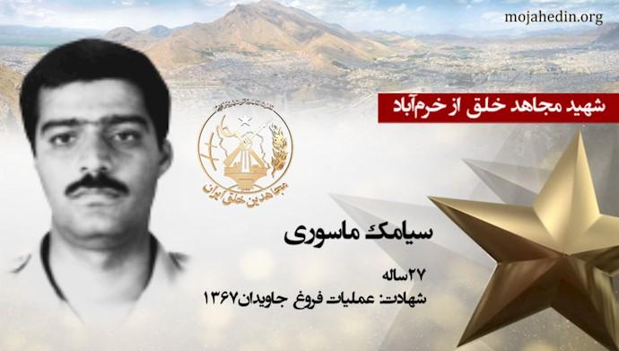 مجاهد شهید سیامک ماسوری