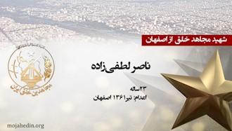 مجاهد شهید ناصر لطفیزاده