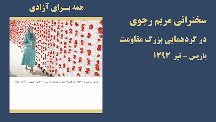 مریم رجوی ـ همایش بزرگ مقاومت برای آزادی ـ تیر ۱۳۹۳