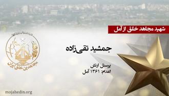 مجاهد شهید جمشید تقیزاده