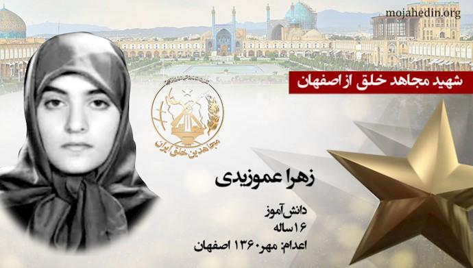 مجاهد شهید زهرا عموزیدی