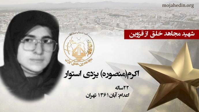 مجاهد شهید اکرم(منصوره) یزدی استوار
