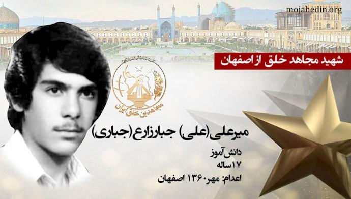 مجاهد شهید میرعلی(علی) جبارزارع (جباری)