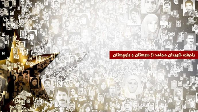 یادواره شهیدان مجاهد خلق از سیستان و بلوچستان
