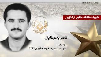 مجاهد شهید ناصر یخچالیان