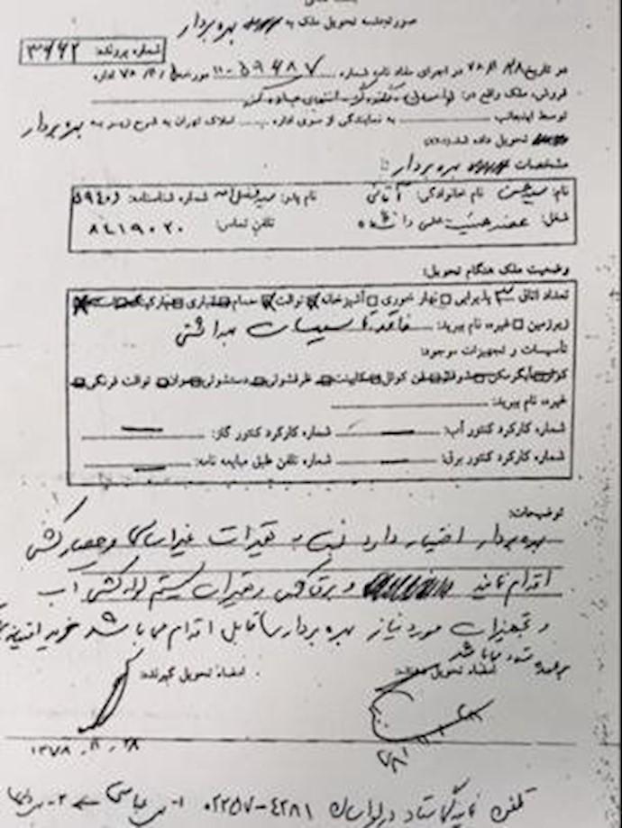 تصویر صورتجلسه تحویل ویلای لواسان به پاسدار فیروزآبادی