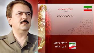 مسعود رجوی – پیام شماره ۹ – ۴تیر ۱۳۹۷ - ارتش آزادیبخش ملی ایران - تهران بزرگترین شهر شورشی جهان