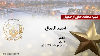 مجاهد شهید احمد الصاق