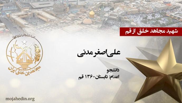 مجاهد شهید علیاصغر مدنی