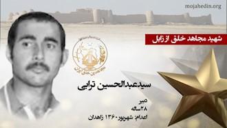 مجاهد شهید سیدعبدالحسین ترابی