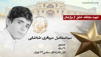 مجاهد شهید سیداسماعیل میرباقری طباطبایی