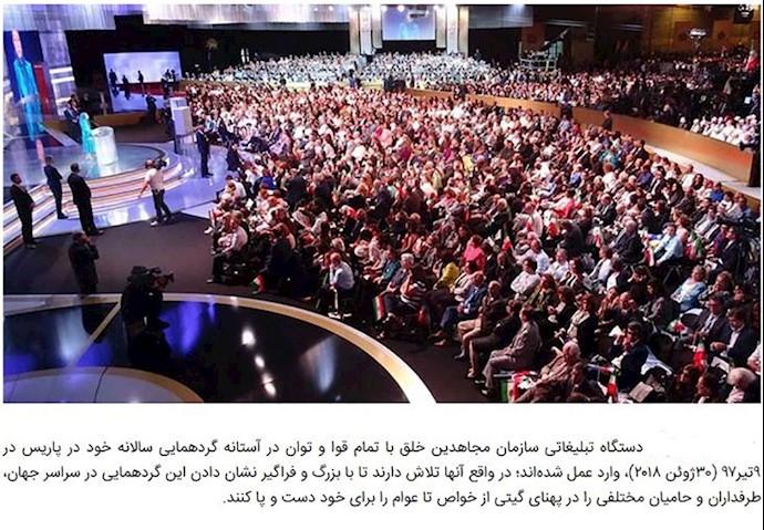 واکنش رسانههای حکومتی به برگزاری گردهمایی بزرگ مقاومت