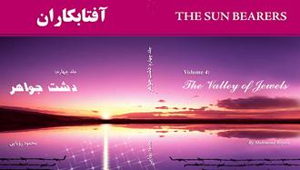 جلد چهارم آفتابکاران ـ دشت جواهر | محمود رویایی