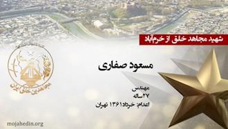 مجاهد شهید مسعود صفاری