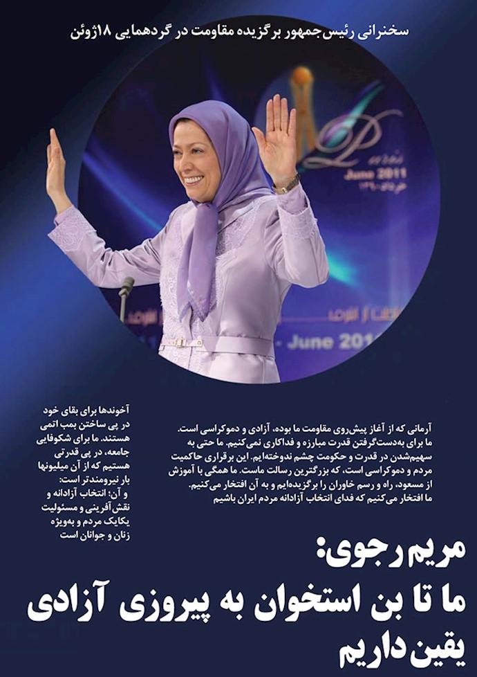 سخنرانی مریم رجوی در گردهمایی بزرگ مقاومت در سال ۱۳۹۰