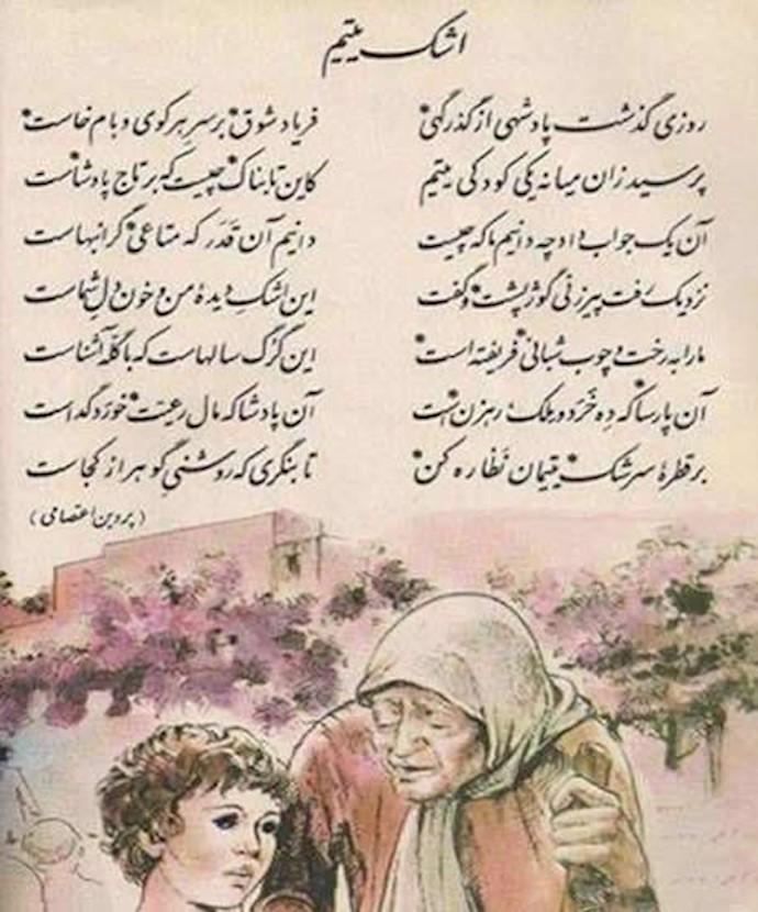 شعر اشک یتیم از منصور - پیرانشهر