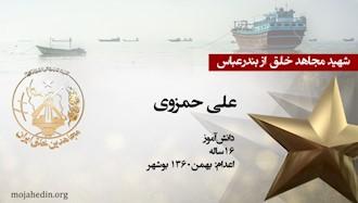 مجاهد شهید علی حمزوی