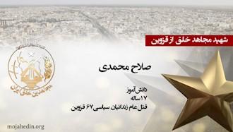 مجاهد شهید صلاح محمدی