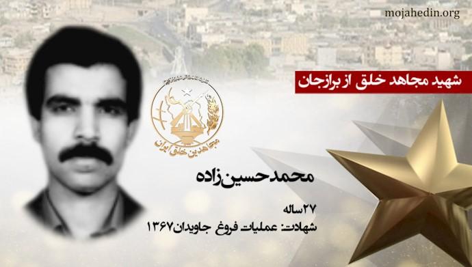 مجاهد شهید محمد حسینزاده