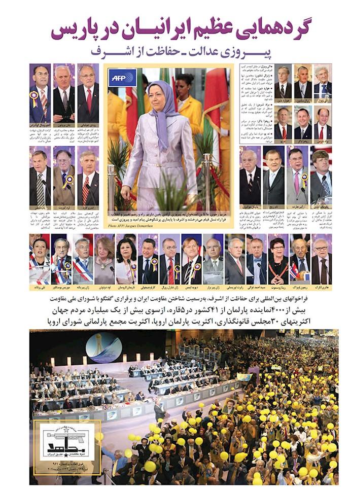 نشریه فوقالعاده مجاهد۹۸۱- گردهمایی بزرگ مقاومت در سال ۱۳۹۰