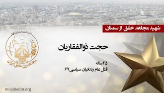 مجاهد شهید حجت ذوالفقاریان