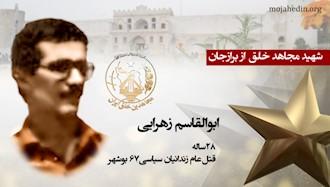 مجاهد شهید ابوالقاسم زهرایی