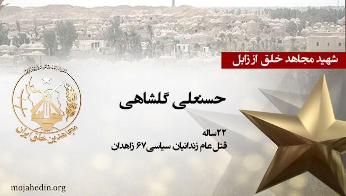 مجاهد شهید حسنعلی گلشاهی