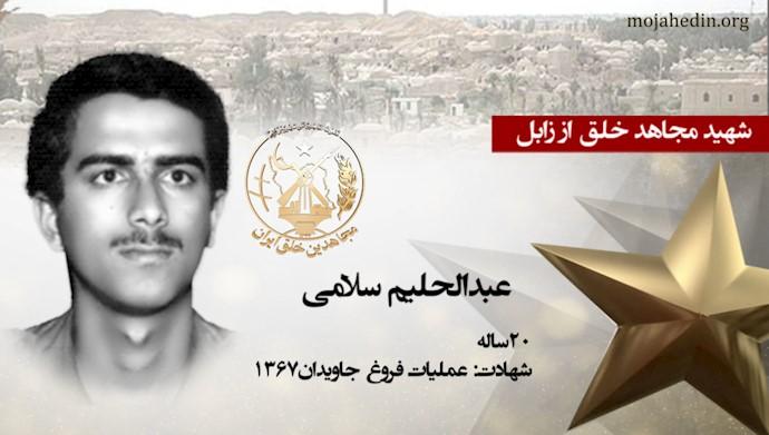 مجاهد شهید عبدالحلیم سلامی