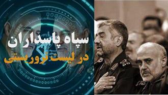 سپاه پاسداران در لیست تروریستی