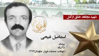 مجاهد شهید اسماعیل ذبیحی