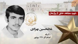مجاهد شهید غلامحسین بهزادی