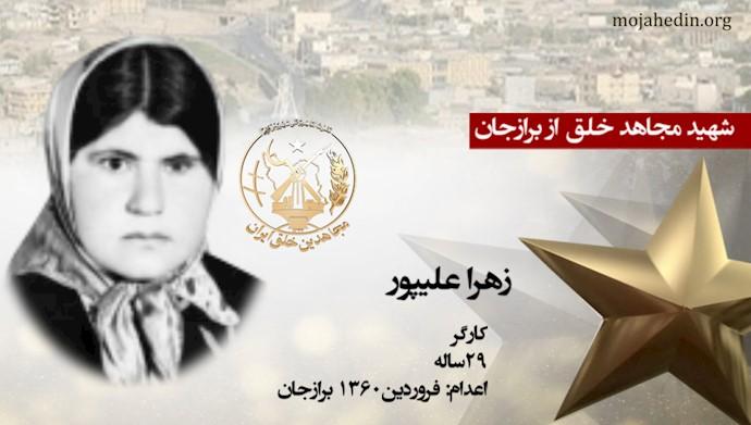 مجاهد شهید زهرا علیپور
