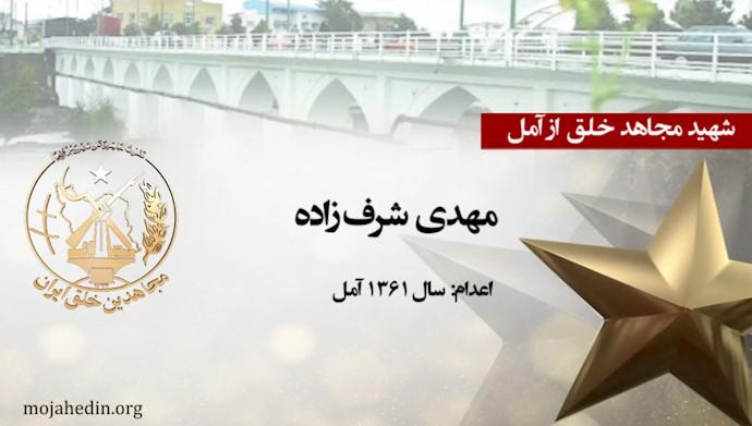 مجاهد شهید مهدی شرفزاده
