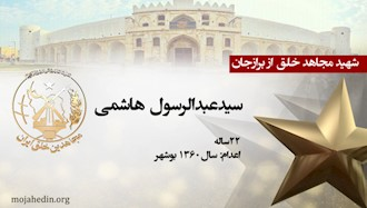 مجاهد شهید سیدعبدالرسول هاشمی