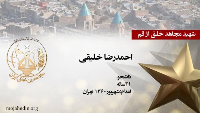 مجاهد شهید احمدرضا خلیقی
