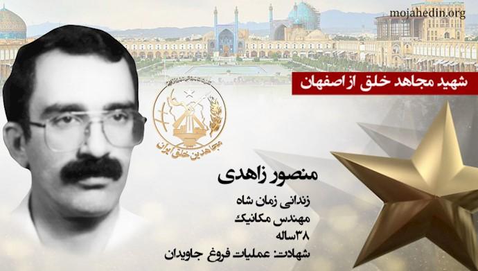 مجاهد شهید منصور زاهدی