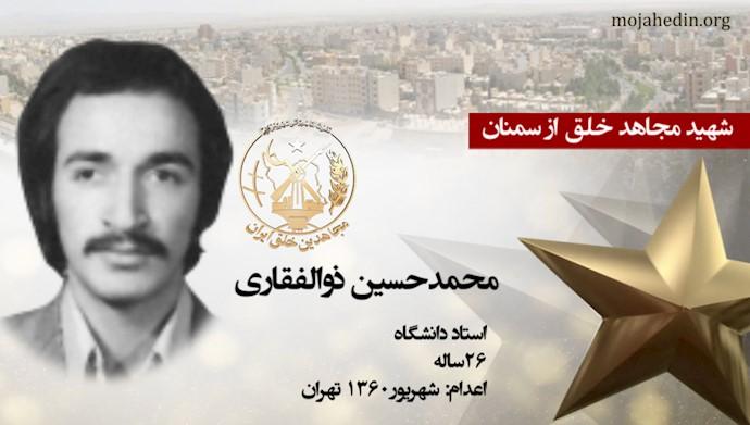 مجاهد شهید محمدحسین ذوالفقاری