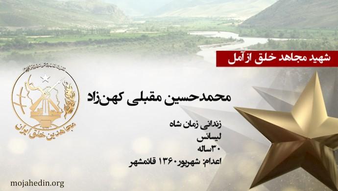 مجاهد شهید محمدحسین مقبلی کهنزاد