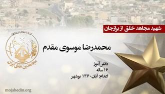 مجاهد شهید محمدرضا موسوی مقدم