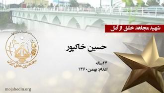 مجاهد شهید حسین خاکپور