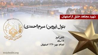 مجاهد شهید بتول(پروین) مبرم(احمدی)