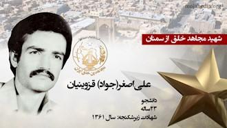 مجاهد شهید علیاصغر(جواد) قزوینیان