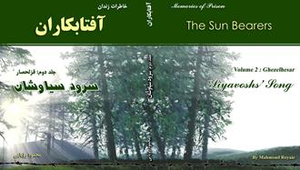 جلد دوم آفتابکاران ـ سروش سیاوشان ـ محمود رویایی