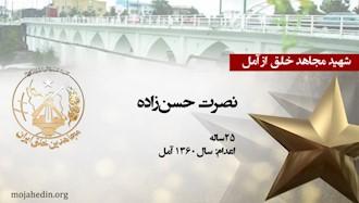 مجاهد شهید نصرت حسنزاده