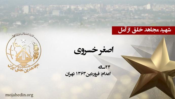 مجاهد شهید اصغر خسروی