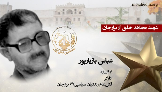 مجاهد شهید عباس بازیارپور