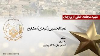 مجاهد شهید عبدالحسین(عبدی) مشایخ