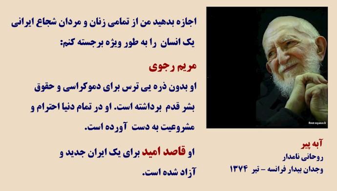 آبه پیر ـ مریم رجوی قاصد امید برای ایران است