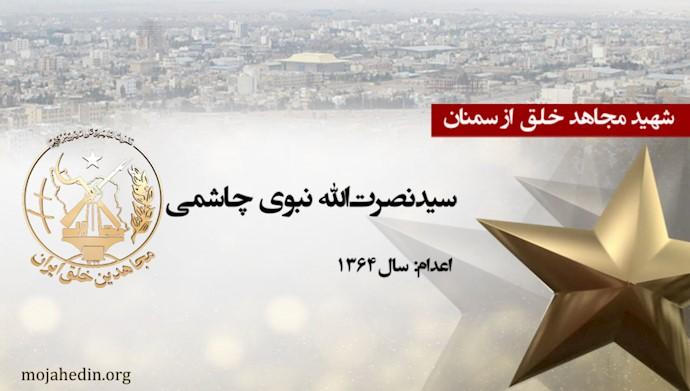 مجاهد شهید سیدنصرتالله نبوی چاشمی