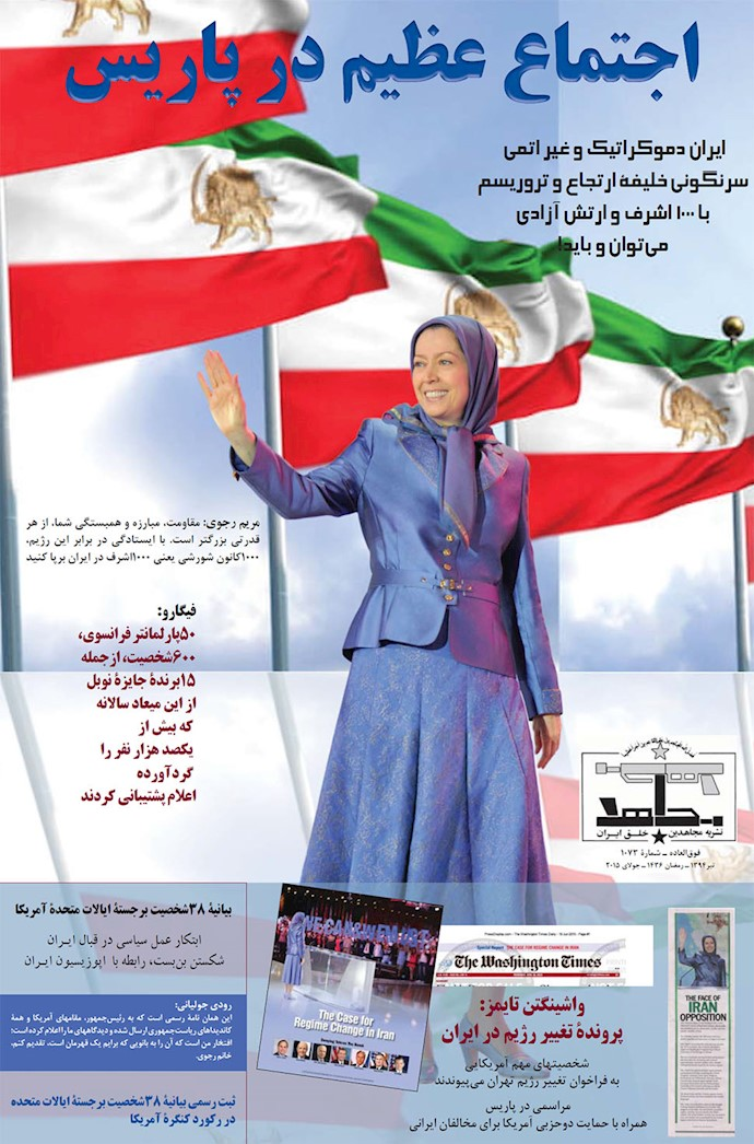 صفحه اول نشریه مجاهد ۱۰۷۳- ویژه نامه گردهمایی بزرگ مقاومت در سال ۱۳۹۴
